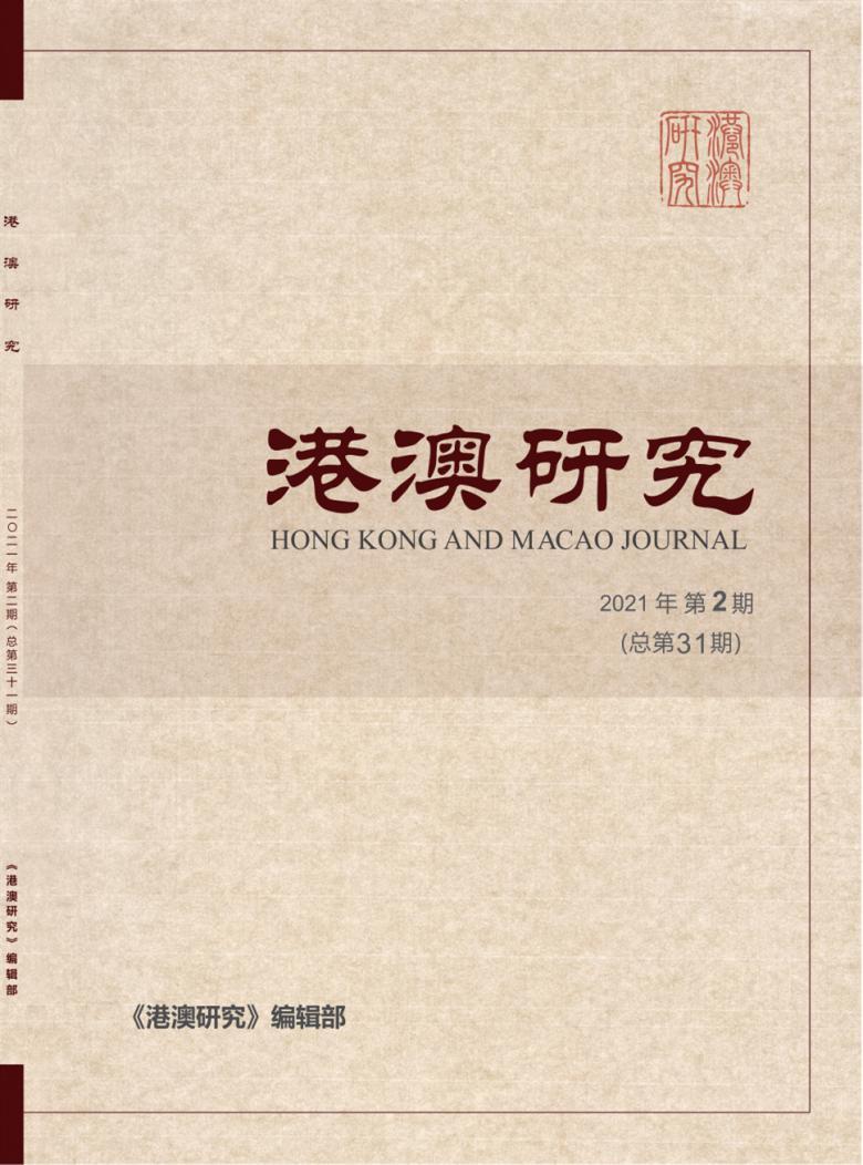 港澳研究杂志