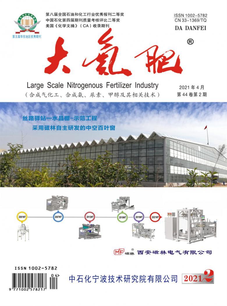 大氮肥杂志