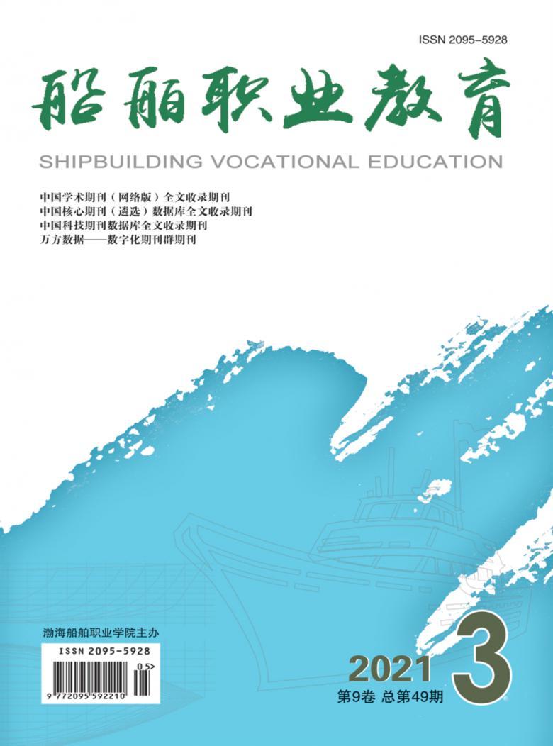 船舶职业教育杂志