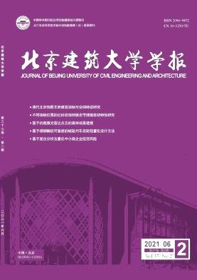 北京建筑大学学报