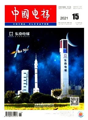 中国电梯杂志