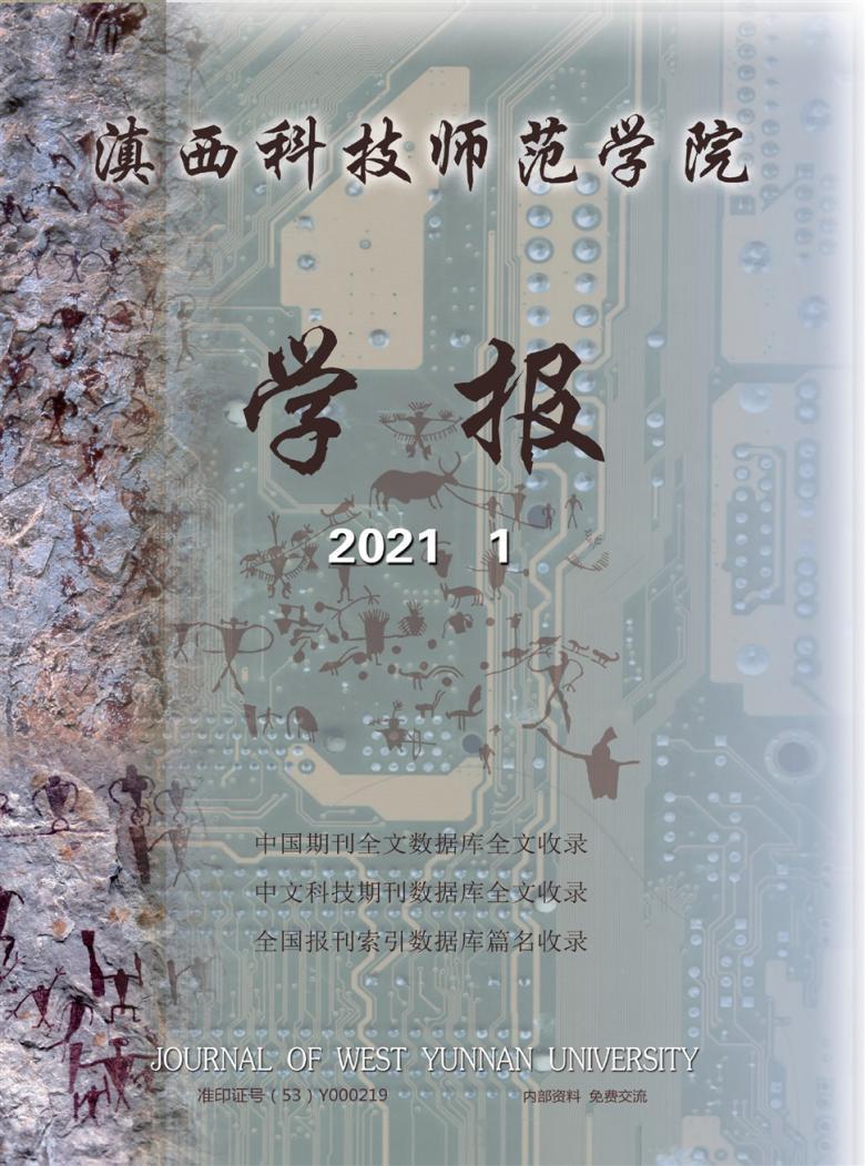 滇西科技师范学院学报杂志