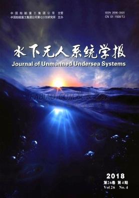 水下无人系统学报杂志