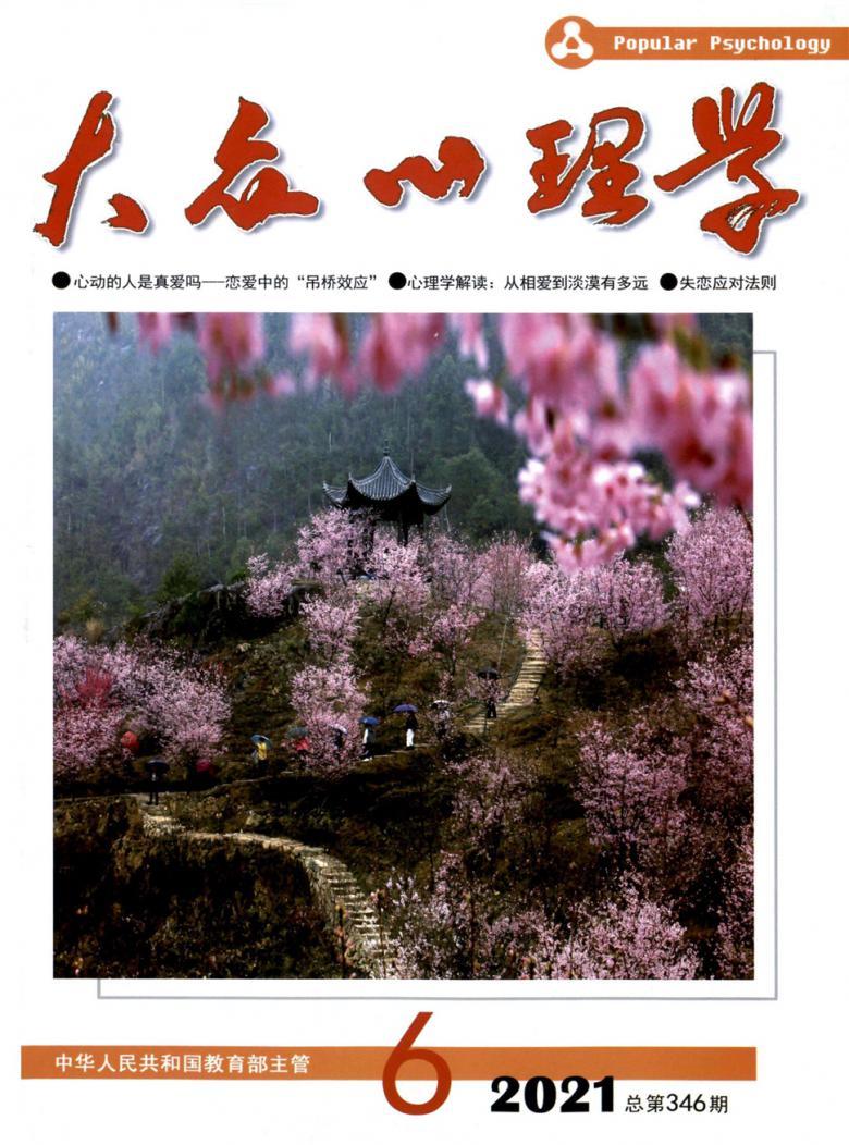 大众心理学杂志