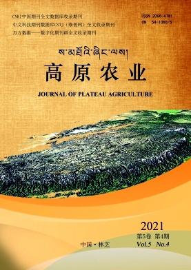 高原农业杂志