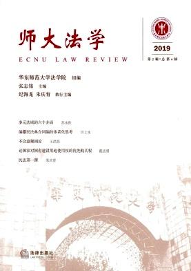 师大法学杂志