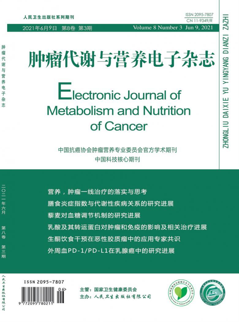 肿瘤代谢与营养电子