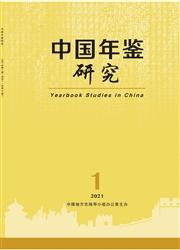 中国年鉴研究杂志