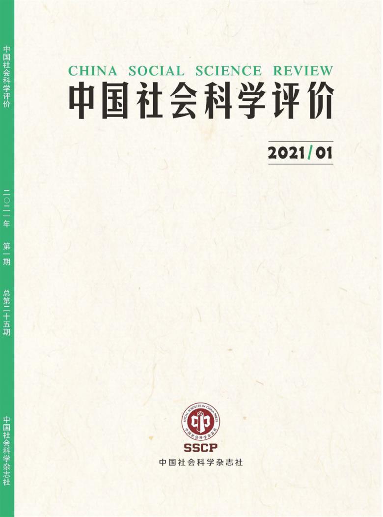 中国社会科学评价杂志