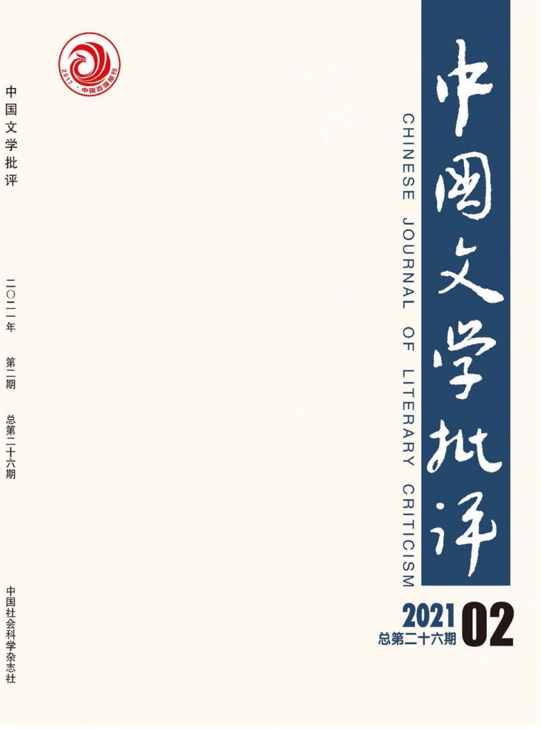 中国文学批评杂志