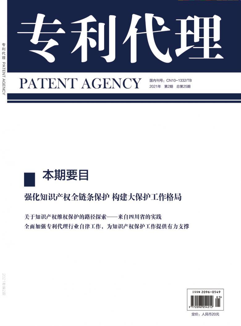 专利代理杂志