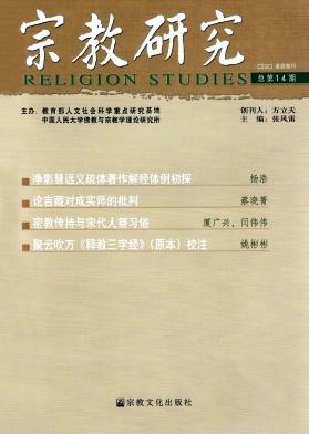 宗教研究杂志