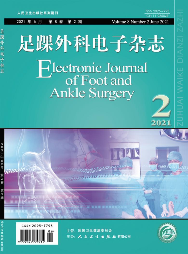 足踝外科电子