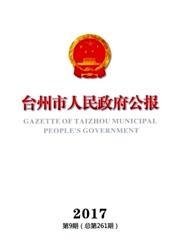 台州市人民政府公报杂志