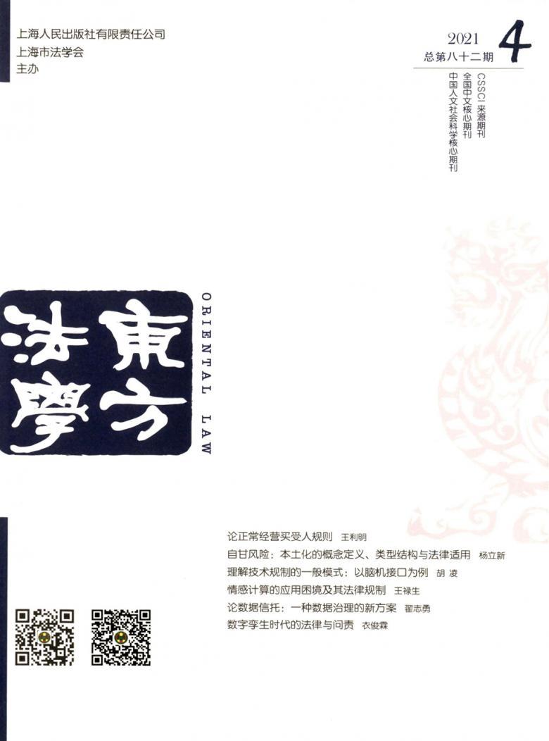 东方法学杂志