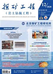 探矿工程杂志