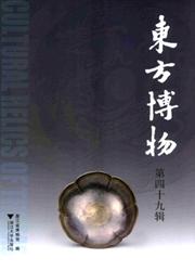 东方博物杂志