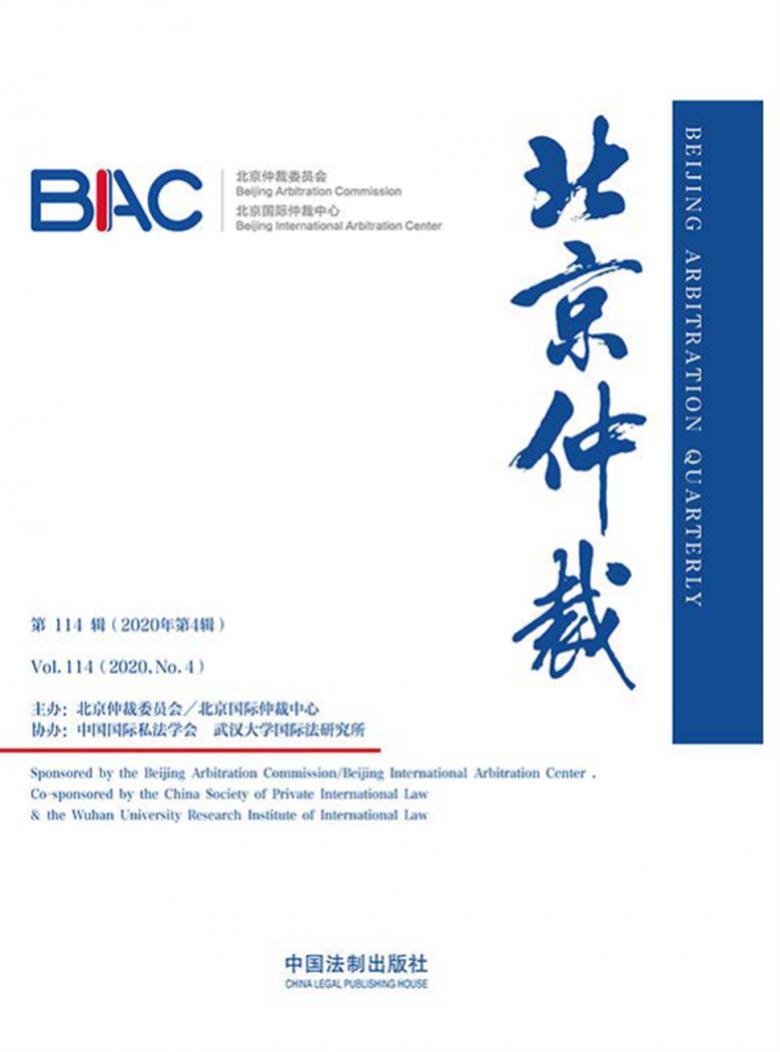 北京仲裁杂志