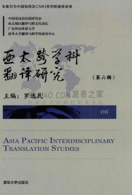 亚太跨学科翻译研究杂志