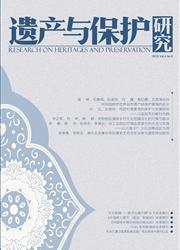 遗产与保护研究杂志