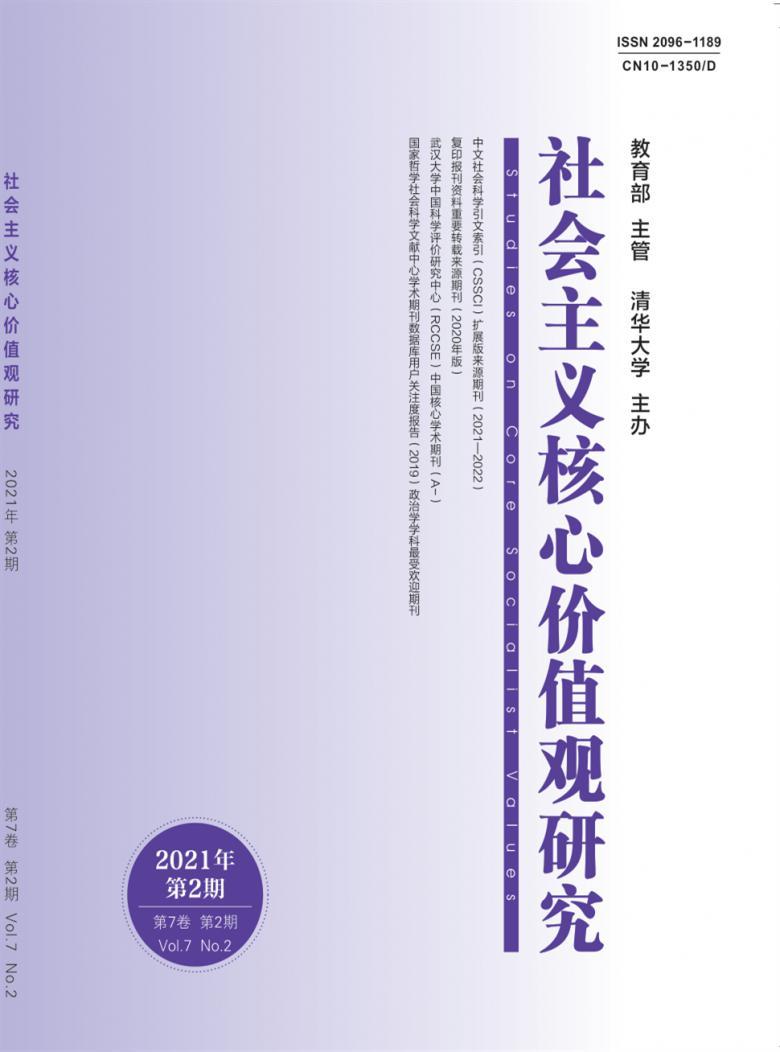社会主义核心价值观研究杂志