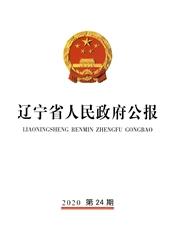 辽宁省人民政府公报杂志