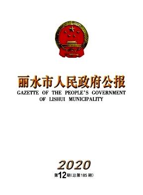 丽水市人民政府公报杂志
