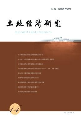 土地经济研究杂志