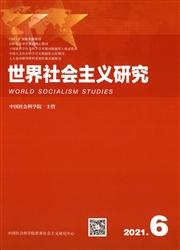 世界社会主义研究杂志