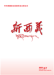 新西藏杂志