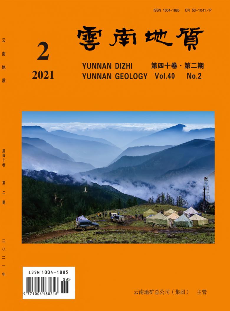 云南地质杂志