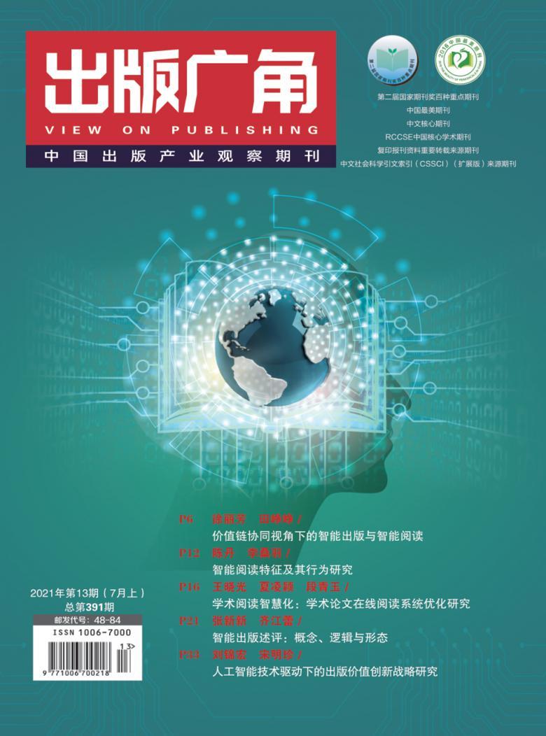 出版广角杂志