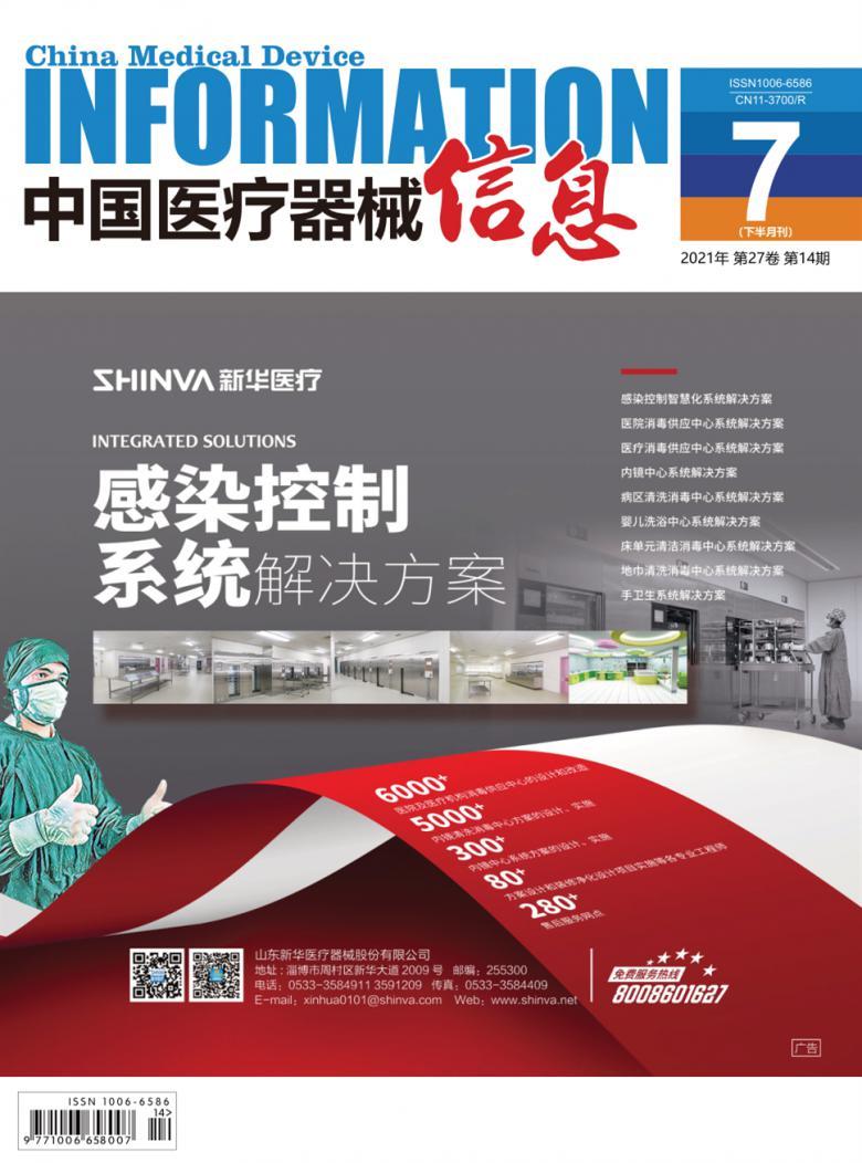 中国医疗器械信息杂志