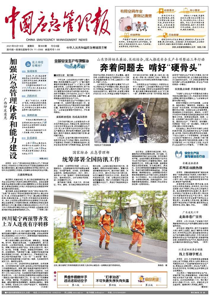 中国应急管理报杂志