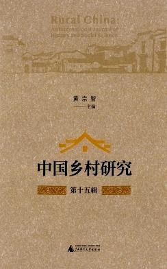 中国乡村研究杂志