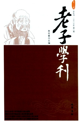 老子学刊杂志