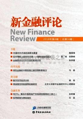 新金融评论杂志