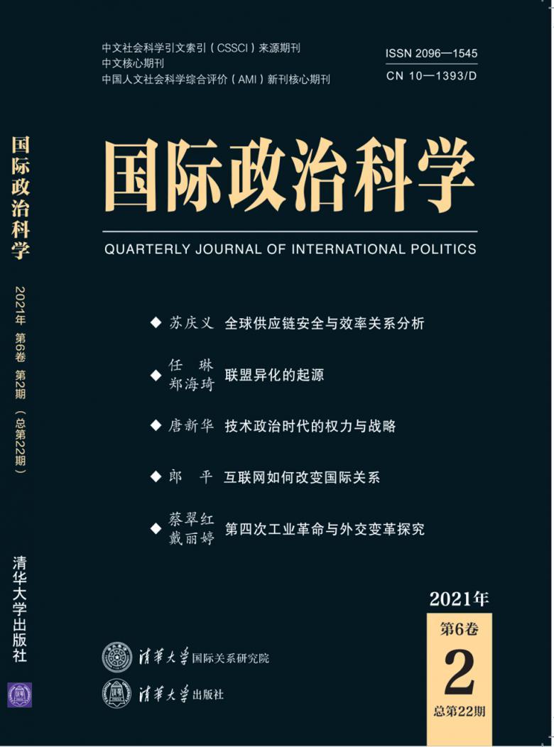 国际政治科学杂志