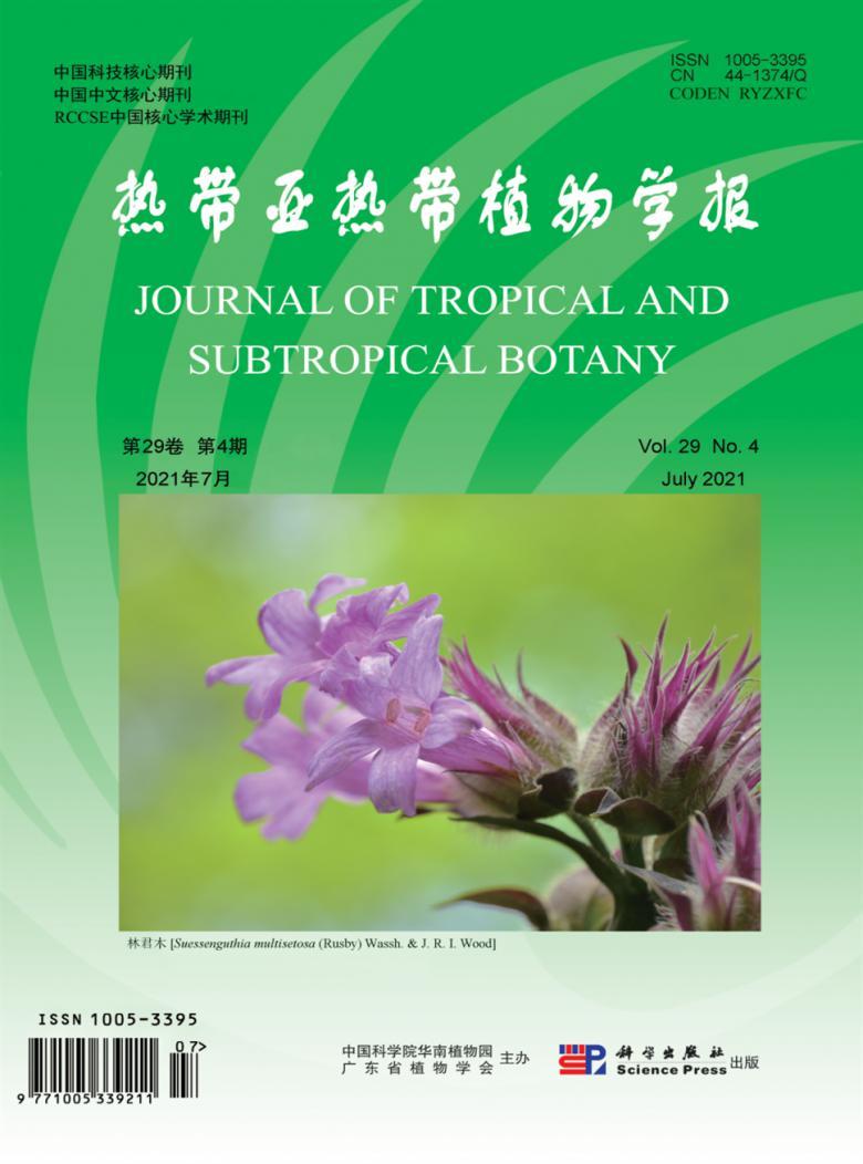 热带亚热带植物学报杂志