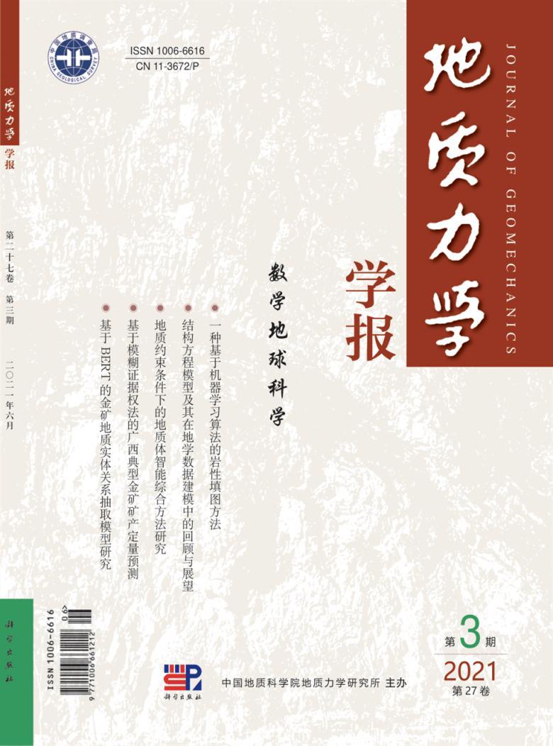 地质力学学报杂志