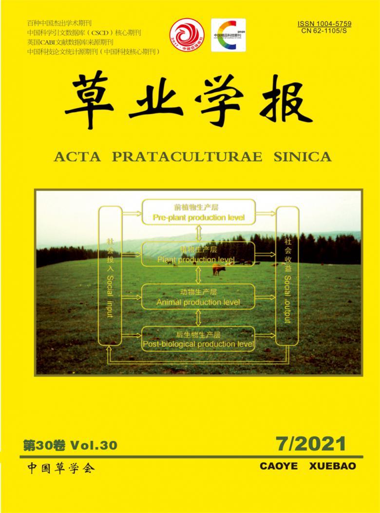 草业学报杂志