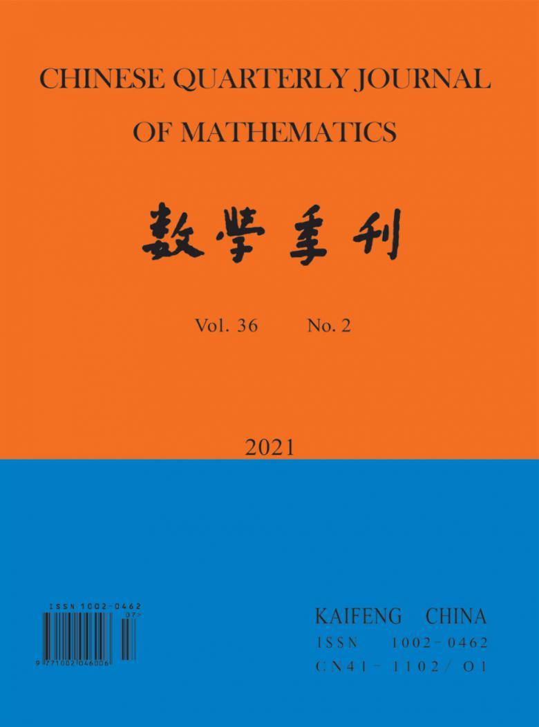 数学季刊杂志