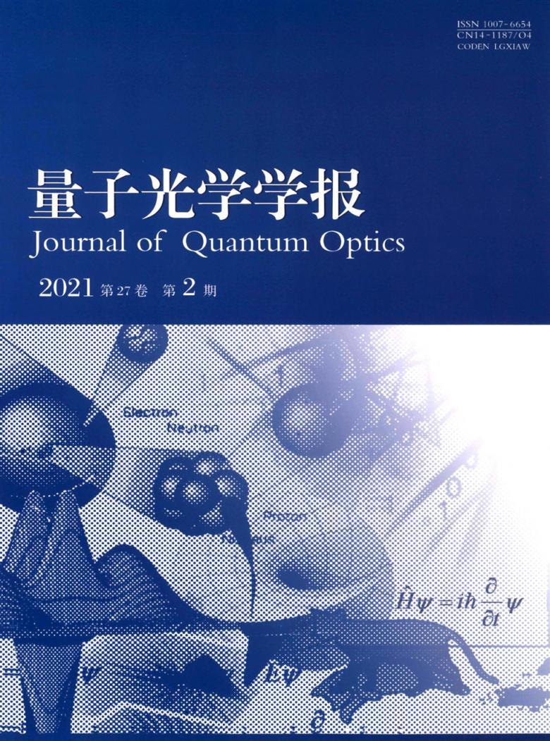 量子光学学报杂志