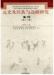 元史及民族与边疆研究集刊杂志