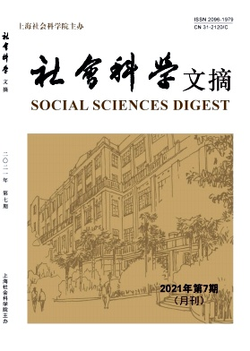社会科学文摘杂志