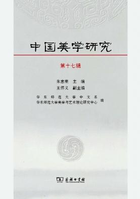 中国美学研究杂志