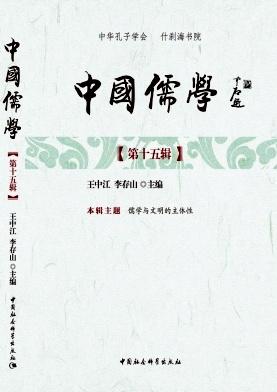 中国儒学杂志