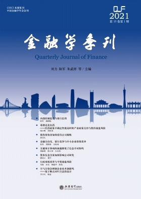 金融学季刊杂志
