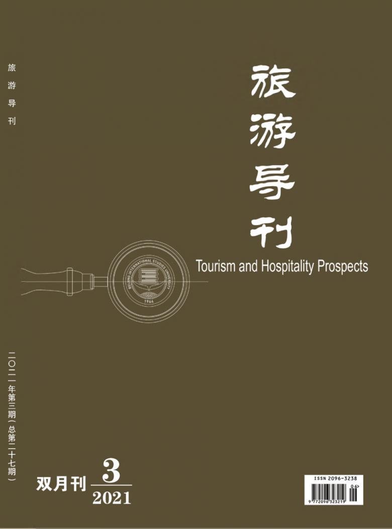 旅游导刊杂志