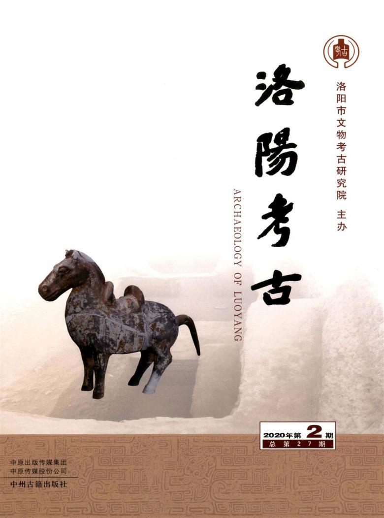 洛阳考古杂志